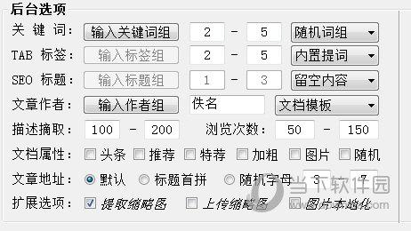 水淼EyouCMS站群文章更新器
