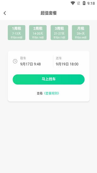 摩托租赁共享任我骑 V1.0.0 安卓版截图3