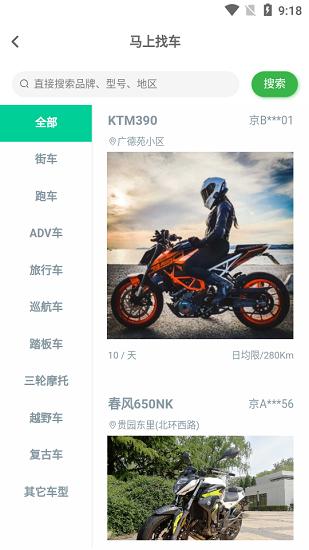 摩托租赁共享任我骑 V1.0.0 安卓版截图4