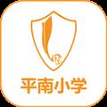 平南小学英语 V3.0.7 安卓版