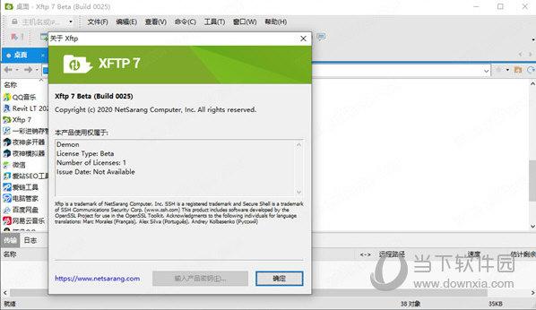 Xftp 32位下载破解版
