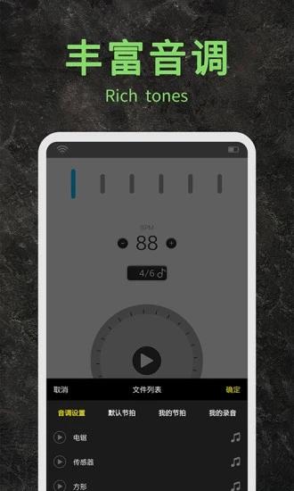 节拍器助手 V1.6 安卓版截图3