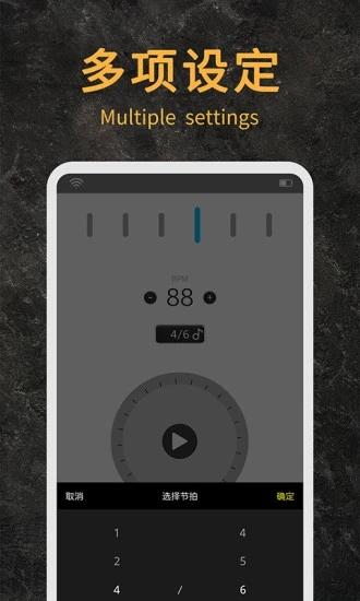 节拍器助手 V1.6 安卓版截图2