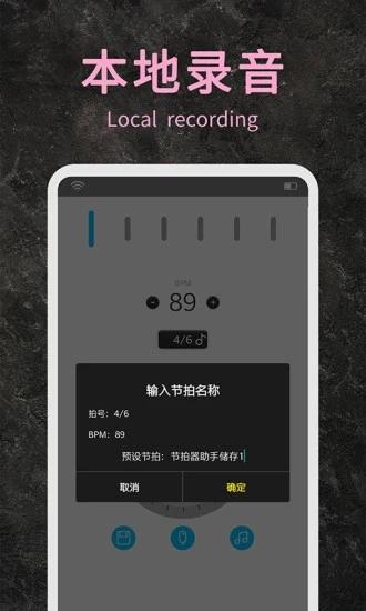 节拍器助手 V1.6 安卓版截图5