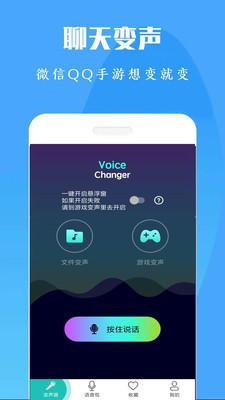 吃鸡语音变声器APP V11.2 安卓版截图4