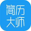 简历大师 V1.0.1 安卓版