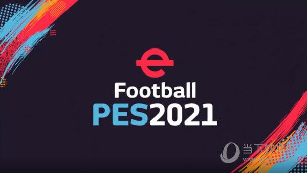 实况足球2021未加密补丁