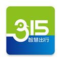 315智慧出行 V1.0.7 安卓版