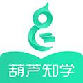 葫芦知学 V1.0.0 安卓版