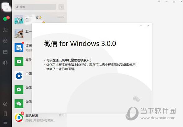 微信电脑版3.0测试版