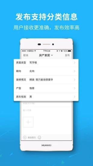 涪陵在线 V5.1.18 安卓版截图1