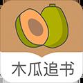木瓜追书 V1.0 安卓最新版