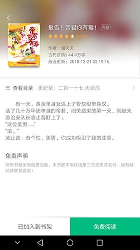 搜书侠 V1.5.0 安卓版截图3