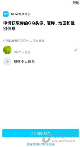 NOW游戏助手QQ授权登录