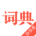 汉语词典电脑版 V4.2.1 官方最新版