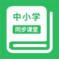 中小学同步课堂破解版 V1.0.10 安卓版