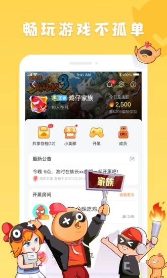 菜鸡 V4.9.1 安卓最新版截图2