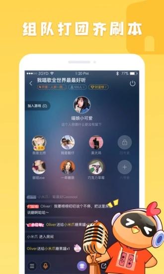 菜鸡 V4.9.1 安卓最新版截图4