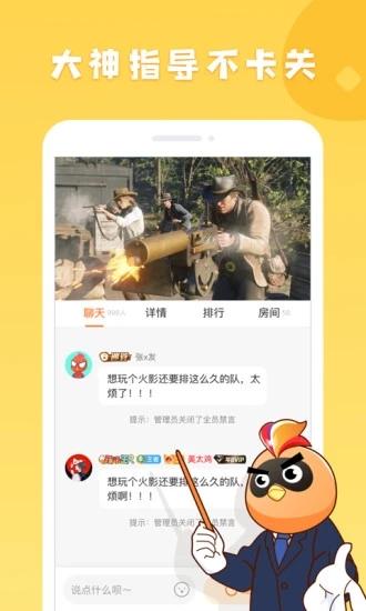 菜鸡 V4.9.1 安卓最新版截图5