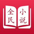 全民小说 V2.13 iPhone版
