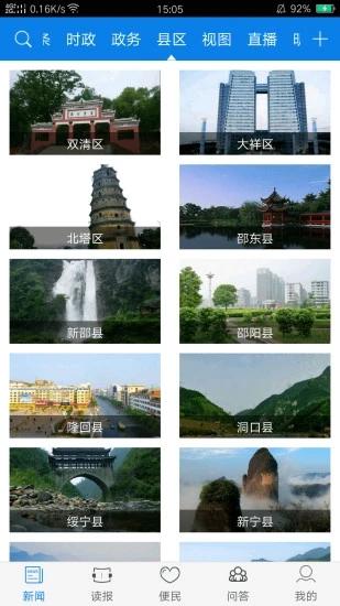 云邵阳 V3.0.0 安卓版截图1