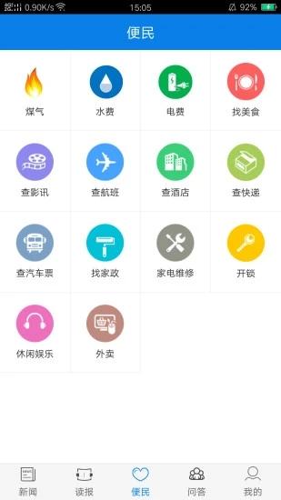 云邵阳 V3.0.0 安卓版截图3