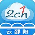 云邵阳 V3.0.0 安卓版