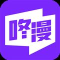 咚漫 V2.5.1 安卓最新版
