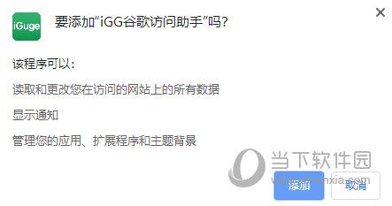 iGG谷歌访问助手
