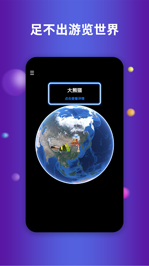 earth地球 V2.3.5 安卓最新版截图2