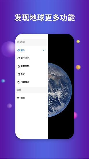 earth地球 V2.3.5 安卓最新版截图4
