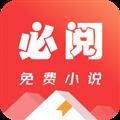 必阅免费小说 V1.47.10 安卓版