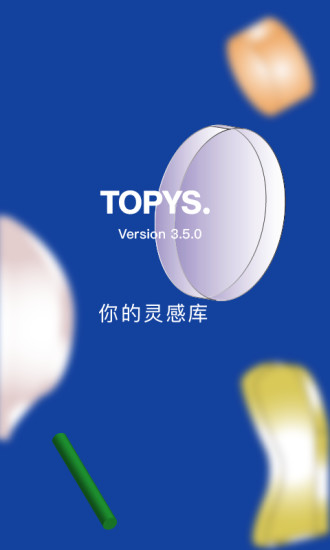 TOPYS(创意内容平台) V3.6.8 安卓版截图1