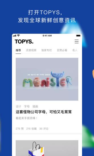 TOPYS(创意内容平台) V3.6.8 安卓版截图2