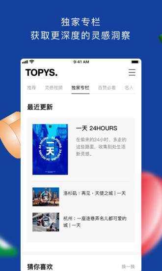 TOPYS(创意内容平台) V3.6.8 安卓版截图3