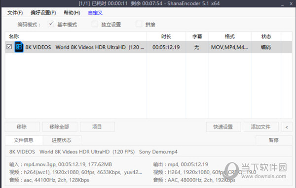 ShanaEncoder5中文版