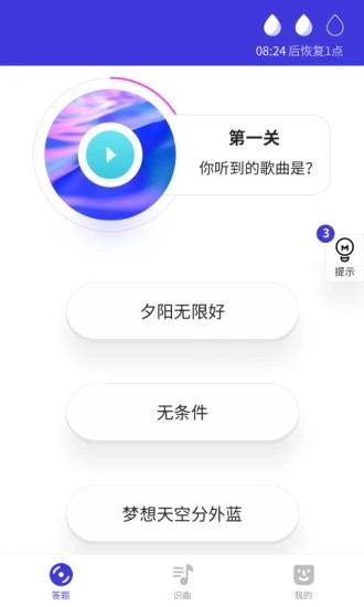 猜歌多多 V1.0.3 安卓版截图1