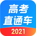 高考直通车手机版 V4.8.0 官方安卓版