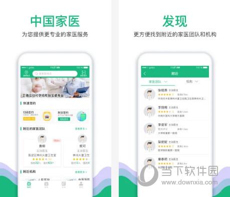 中国家医居民端电脑版下载