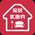 家居优惠券 V0.0.62 安卓版