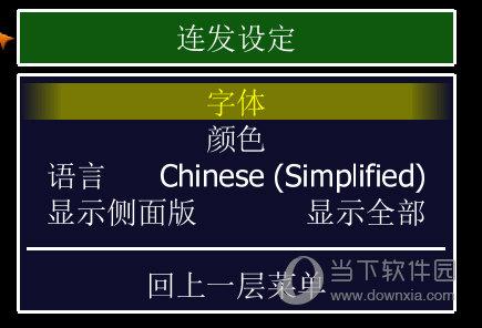 设置中文语言