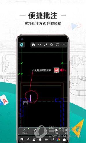 浩辰CAD看图王手机版