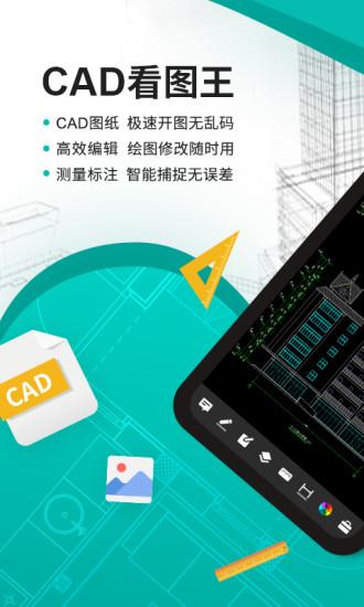 CAD看图王 V3.13.2 安卓版截图1