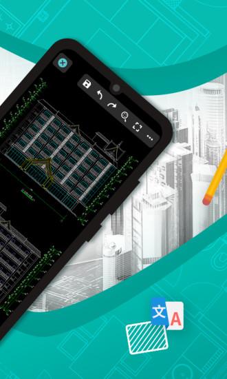CAD看图王 V3.13.2 安卓版截图2