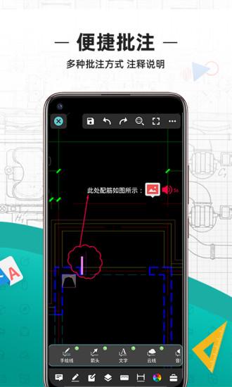 CAD看图王 V3.13.2 安卓版截图3