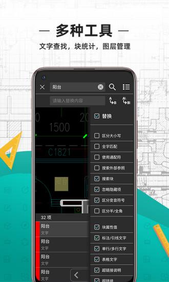CAD看图王 V3.13.2 安卓版截图4