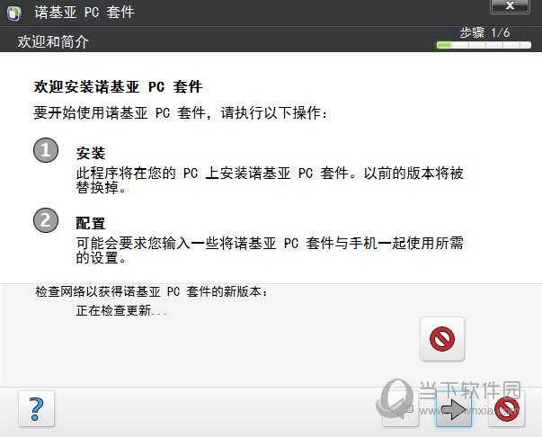 诺基亚PC套件中文版官方下载
