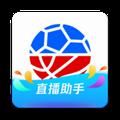 腾讯体育直播助手 V1.0.0.1 安卓版
