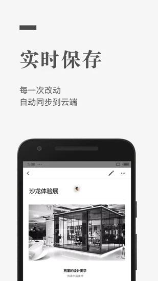 石墨文档手机版 V3.11.5 安卓版截图3