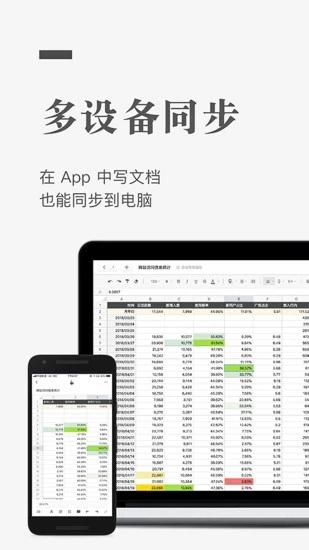 石墨文档手机版 V3.11.5 安卓版截图4